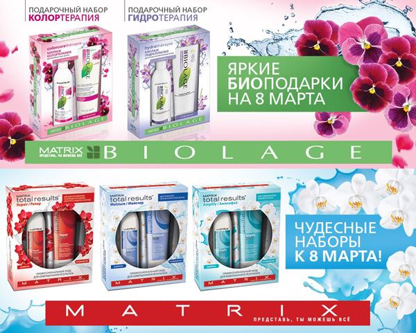 Косметические подарочные наборы Matrix Biolage и Matrix Total Results